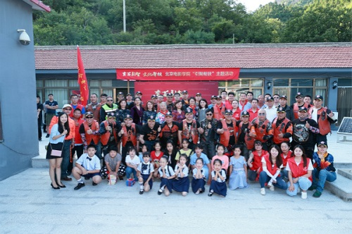 北京电影学院暑期赴怀柔区长哨营满族乡大沟